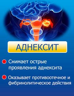 Вобэнзим снимает острые проявления аднексита